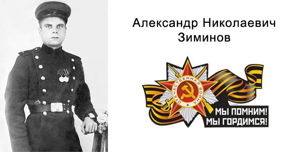 Зиминов Александр Николаевич