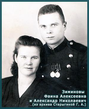 Зиминовы Александр Николаевич и Фаина Алексеевна