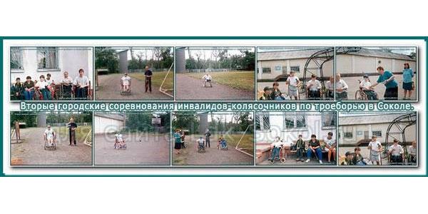 Соревнования инвалидов-колясочников по троеборью