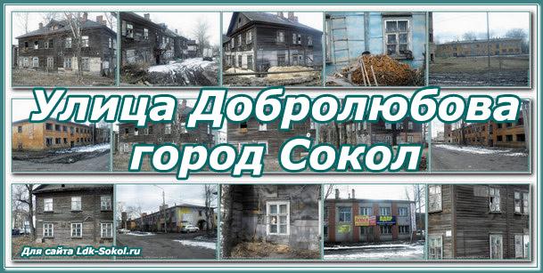 Улица Добролюбова (микрорайон Печаткино)