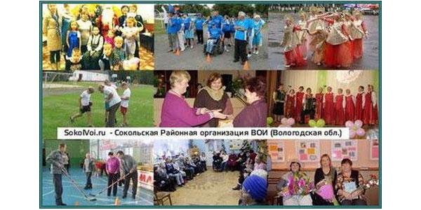 25 мая 1988 года создано городское общество инвалидов