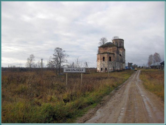 Никольская церковь при выезде из села