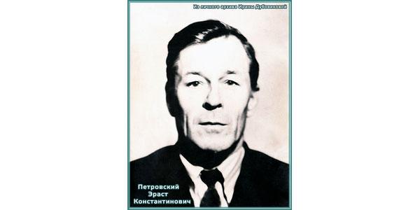 Петровский Эраст Константинович