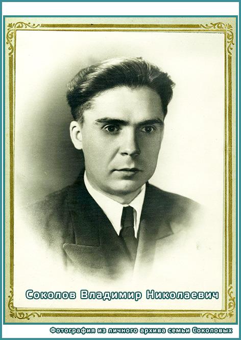 наш дедушка: Соколов Владимир Николаевич