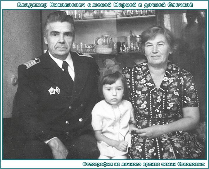 Владимир Николаевич с женой Марией и дочкой Олечкой