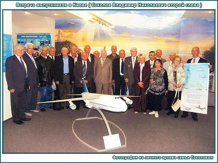 Встреча выпускников в Киеве (Соколов Владимир Николаевич второй слева)