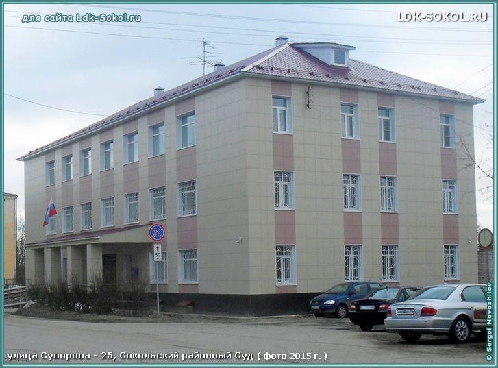 Сокольский районный суд