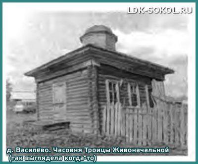 Часовня Троицы Живоначальной в деревне Василево