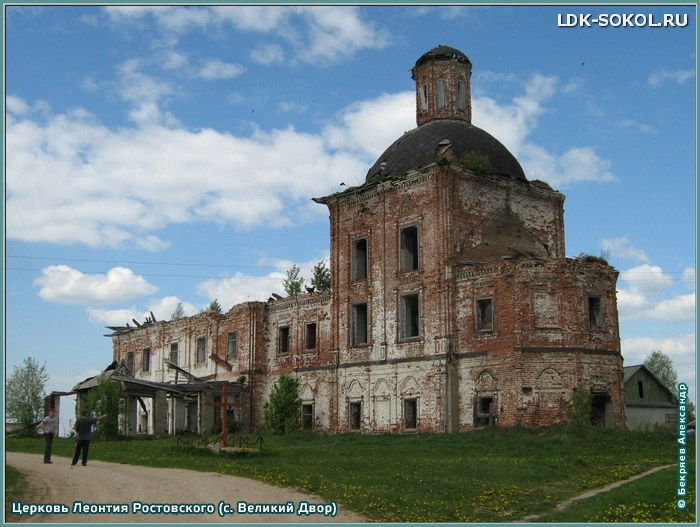 Церковь Леонтия Ростовского в селе Великий Двор