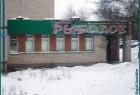 город Сокол - Улочки моего города