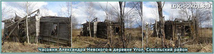 Часовня Александра Невского - д. Угол