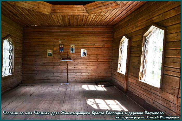 Часовня во имя Честных древ Животворящего Креста Господня в Фефилово