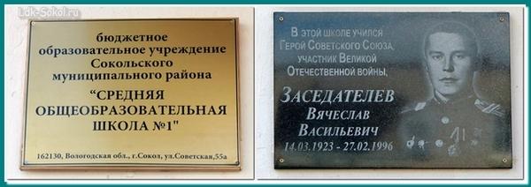 Мемориальная доска Герою Советского Союза В. В. Заседателеву, город Сокол