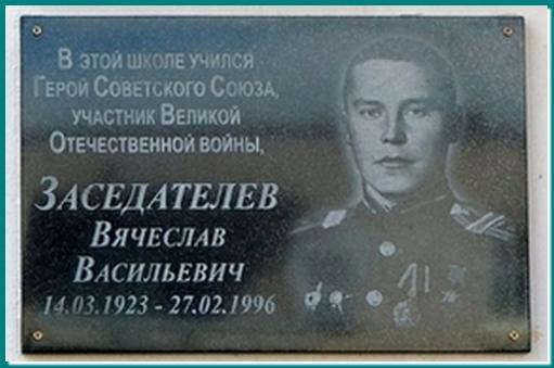 Мемориальная доска Герою Советского Союза В. В. Заседателеву