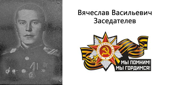 Заседателев В. В. - Герой Советского Союза