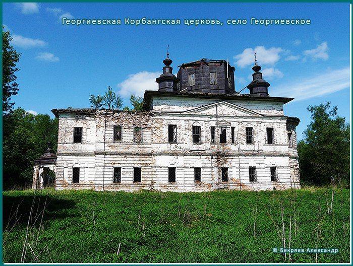 Георгиевская Корбангская церковь, село Георгиевское
