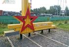 Сквер в честь 70-летия Победы в ВОВ, город Сокол