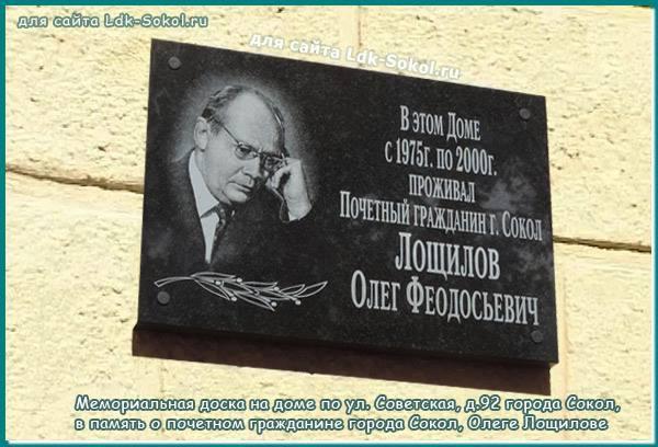 Мемориальная доска в память о почетном гражданине города Сокол, Олеге Лощилове