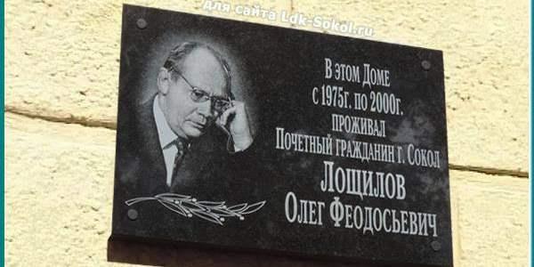 Мемориальная доска в память о почетном гражданине