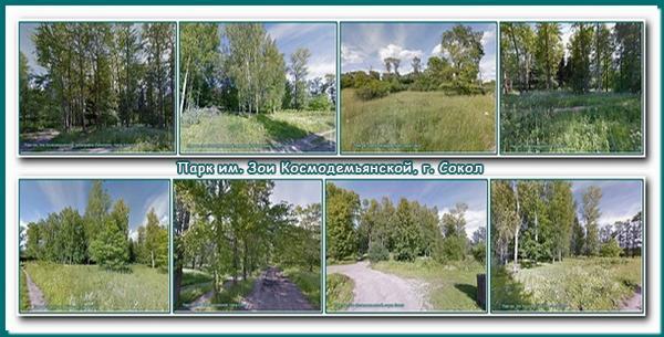 Парк им. Зои Космодемьянской, город Сокол