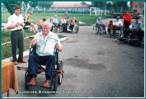 Пауничев Владимир Гурьевич