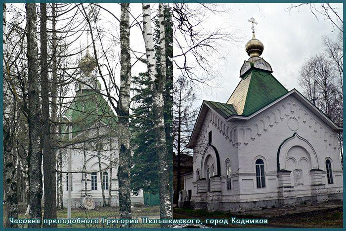 Часовня преподобного Григория Пельшемского (ныне Храм)