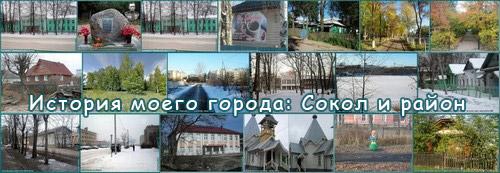 История города Сокол и Сокольского района