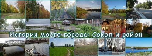 1991 — 2000 годы: История Сокола и Сокольского района