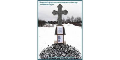 Памятный Крест в память о пострадавших за веру