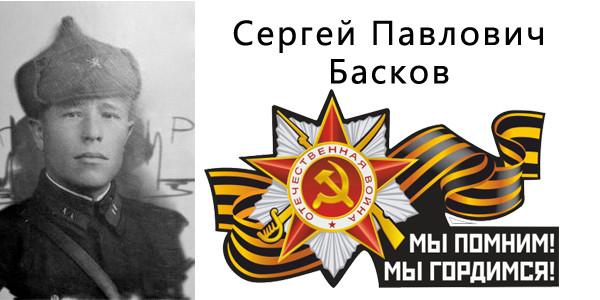 Басков Сергей Павлович