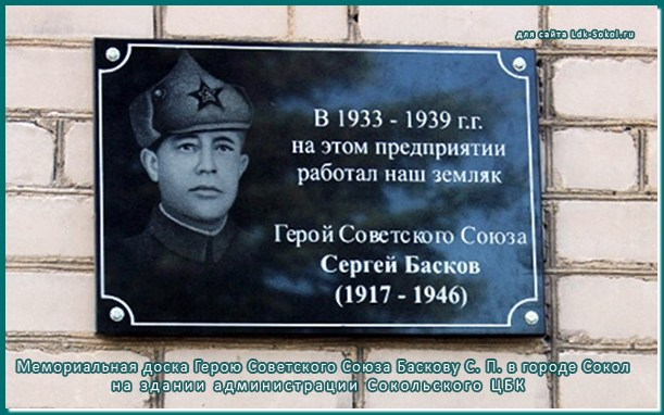 Мемориальная доска Герою Советского Союза Баскову С. П