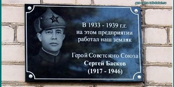 Памятная доска Герою Советского Союза Баскову С. П.