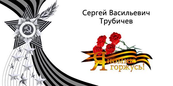 Трубичев Сергей Васильевич - красноармеец