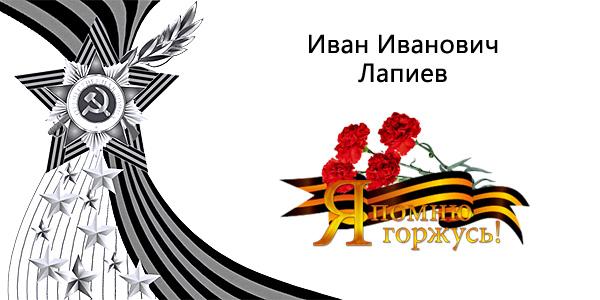 Лапиев Иван Иванович - без вести пропавший