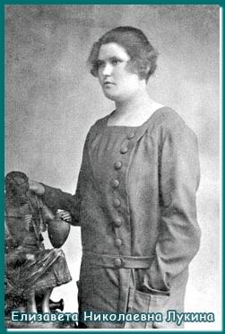 Елизавета Николаевна Лукина