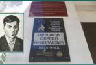Мемориальная доска Герою Советского Союза Орешкову С. Н.