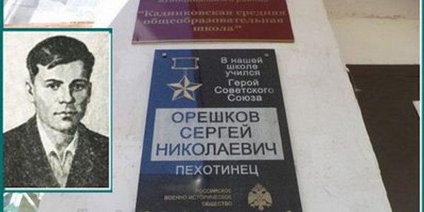 Мемориальная доска Герою Советского Союза С. Н. Орешкову