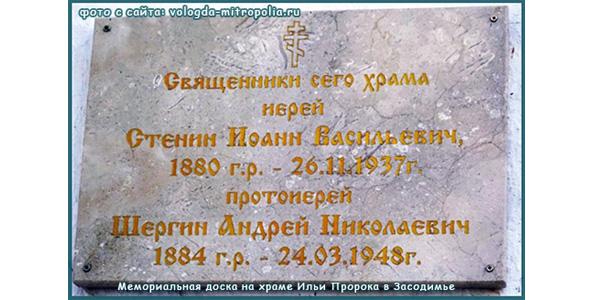 Мемориальная доска на храме Ильи Пророка в Засодимье