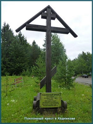 Поклонный крест в Кадникове