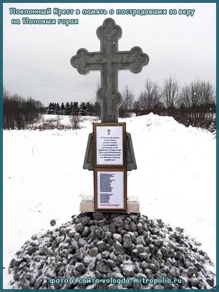 Поклонный Крест в память о пострадавших за веру