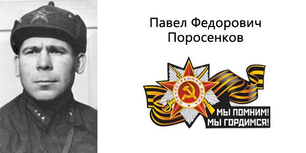 Поросенков Павел Федорович, Герой Советского Союза