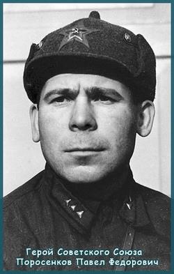 Поросенков Павел Федорович