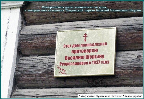 Памятная доска установлена на доме протоиерея Василия Николаевича Шергина