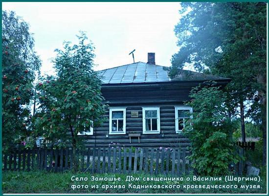 дом священника о. Василия (Шергина)