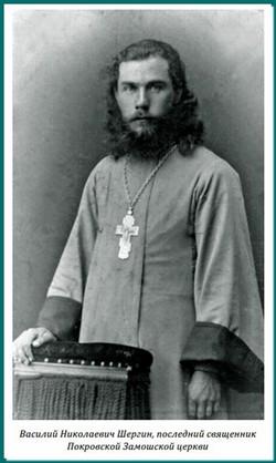 священник Покровской церкви Василий Николаевич Шергин