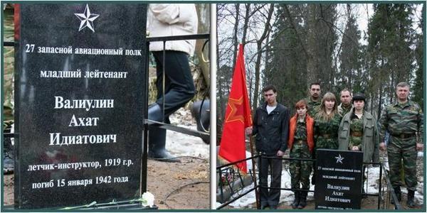 Памятник летчику-инструктору Валиулину
