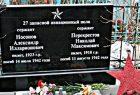 Памятник летчикам: Насонову А. И. и Перекрестову