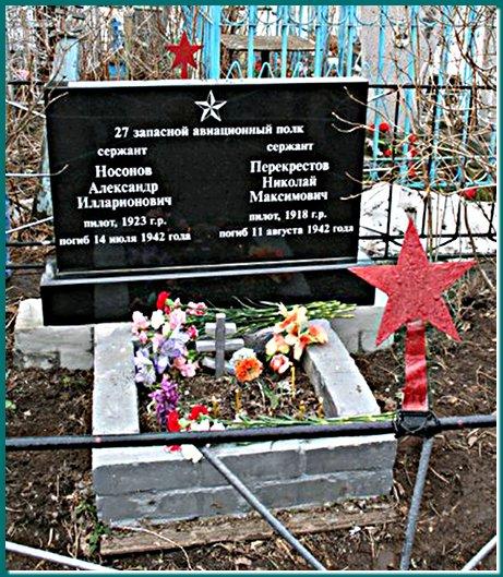 Памятник двум летчикам: Насонову А. И. и Перекрестову Н. М. на Ильиском погосте