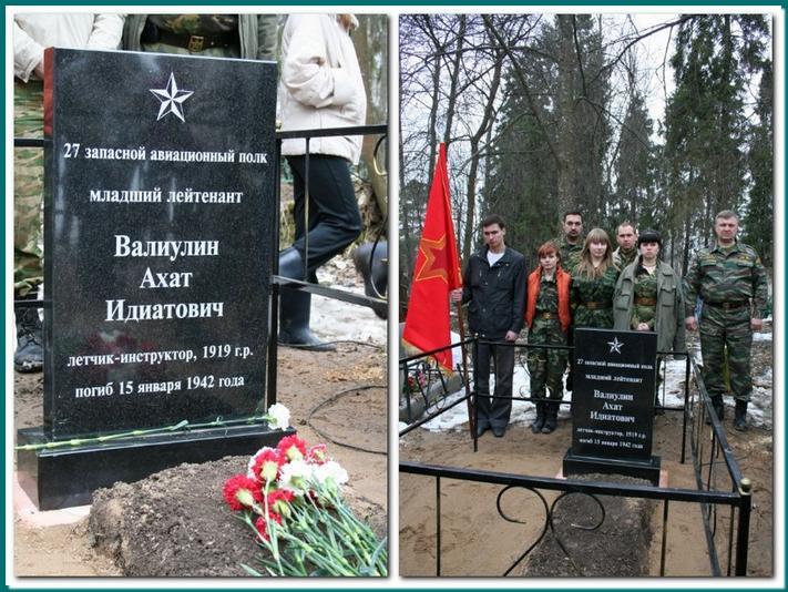 Памятник летчику-инструктору Валиулину Ахату Идиатовичу