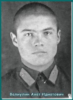 Валиулин Ахат Идиатович, летчик-инструктор 27 ЗАП
